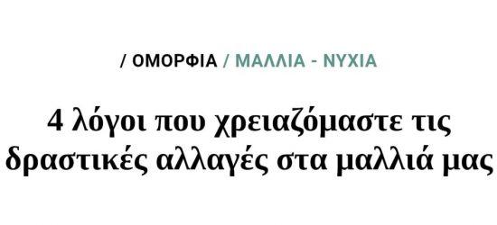 jenny proep - 4logoi